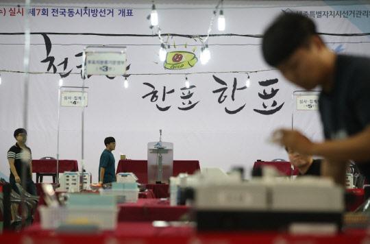 지방선거 D-1, 꼼꼼하게 점검